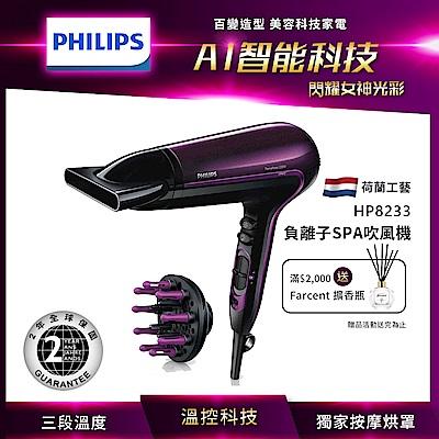 飛利浦沙龍級負離子SPA按摩護髮吹風機HP8233(快速到貨)