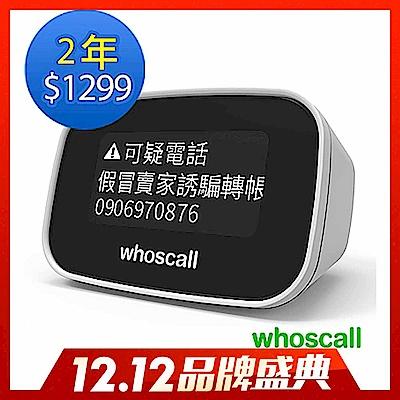 Whoscall 象卡來市話版 家中防詐神器 (1299元含主機與兩年服務訂閱費)