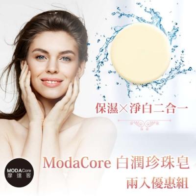 (2入優惠組)摩達客SKIN-氣質白潤珍珠皂-潔顏皂洗面皂美容皂 肌膚清潔保養