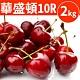 【甜露露】華盛頓櫻桃10R 2kg product thumbnail 1