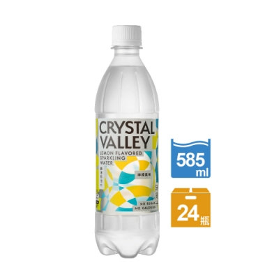 CrystalValley礦沛氣泡水-檸檬風味 585ml(24罐/箱)