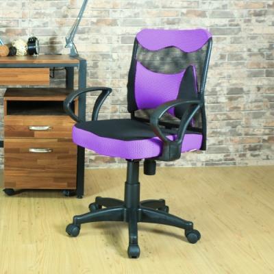 好室家居 蜜莉電腦椅/辦公椅