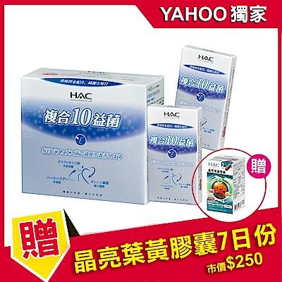 HAC 常寶益生菌粉1+2超值組(30包/盒+4包/盒X2盒)
