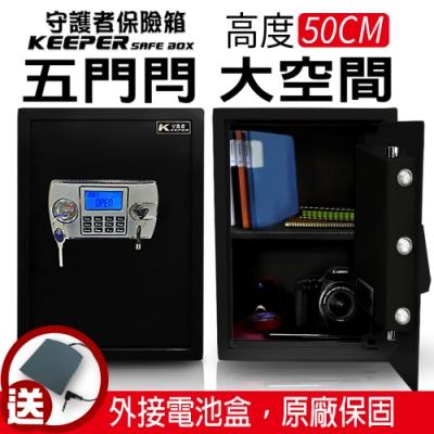 【守護者保險箱】電子密碼保險箱 保險箱 保險櫃 五門栓 KP5024LDK