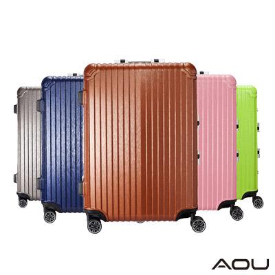 AOU 絕美時尚二代 25吋PC防刮亮面飛機輪旅行箱 90-021B