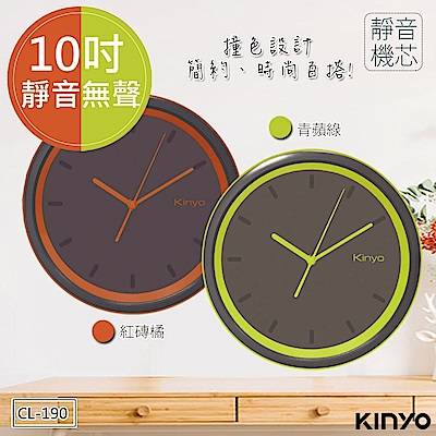 【KINYO】10吋時尚經典掛鐘/時鐘(CL-190)隨意/百搭