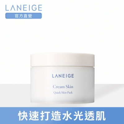 LANEIGE蘭芝 白茶保濕2分鐘面膜140ml