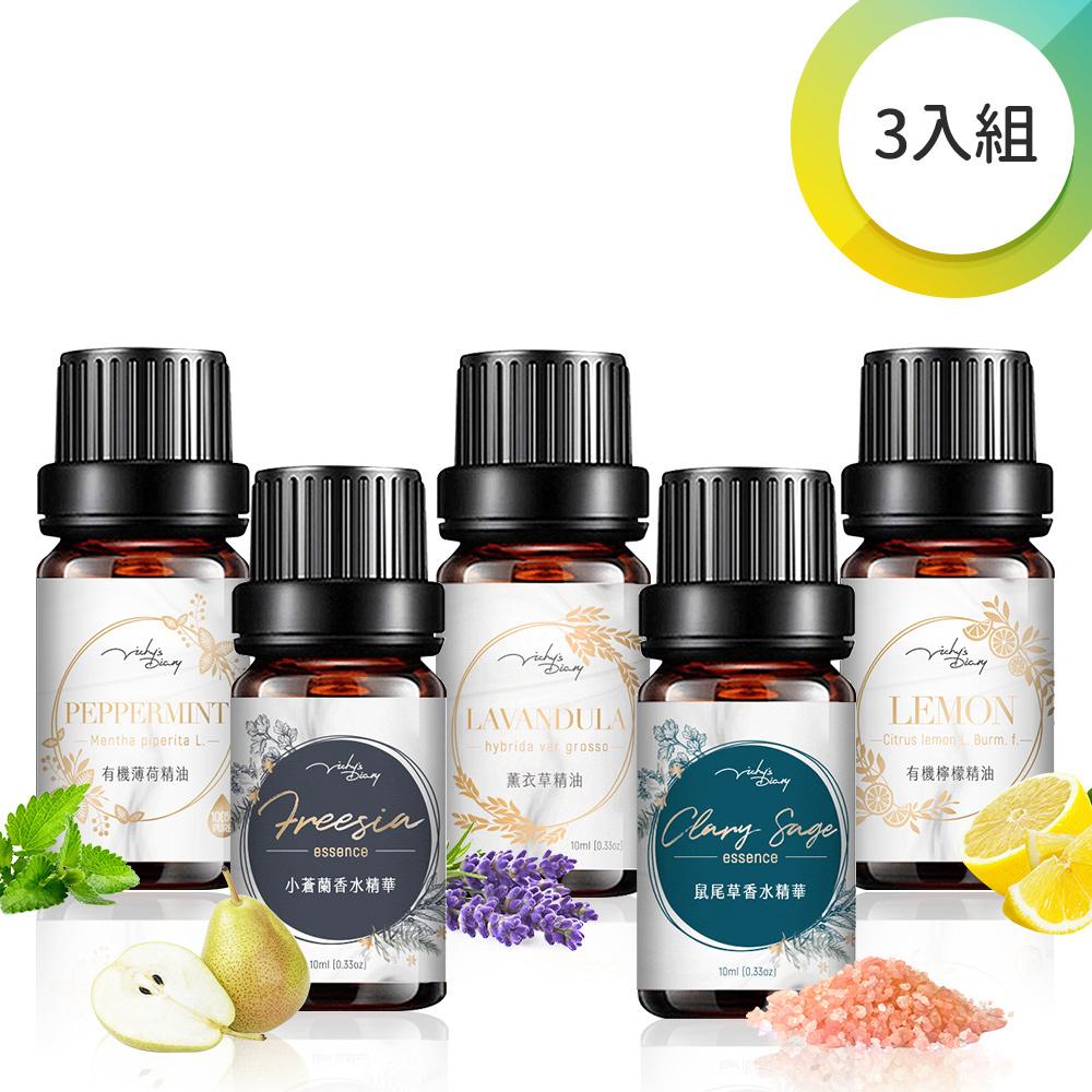 【唯白VD】天然有機精油/植萃香水精華 3入組