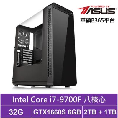華碩B365平台[寧靜領域]i7八核GTX1660S獨顯電玩機