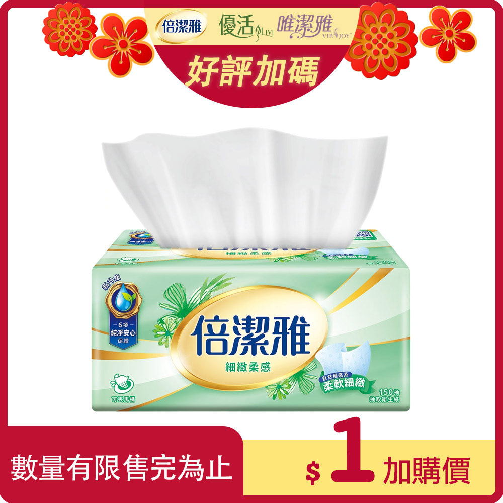 (1元加價購)倍潔雅細緻柔感抽取式衛生紙150抽/包