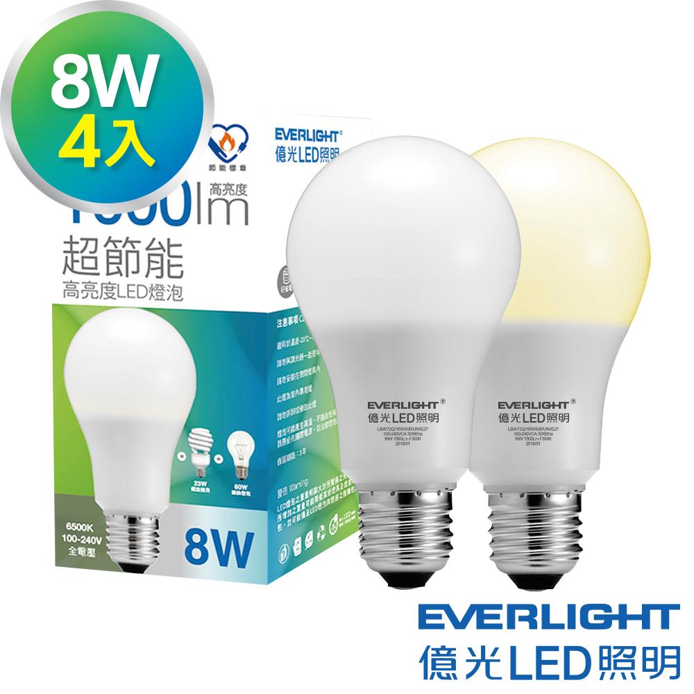 Everlight億光 8W LED 節能燈泡 全電壓 E27燈泡 白/黃光 4入 product image 1