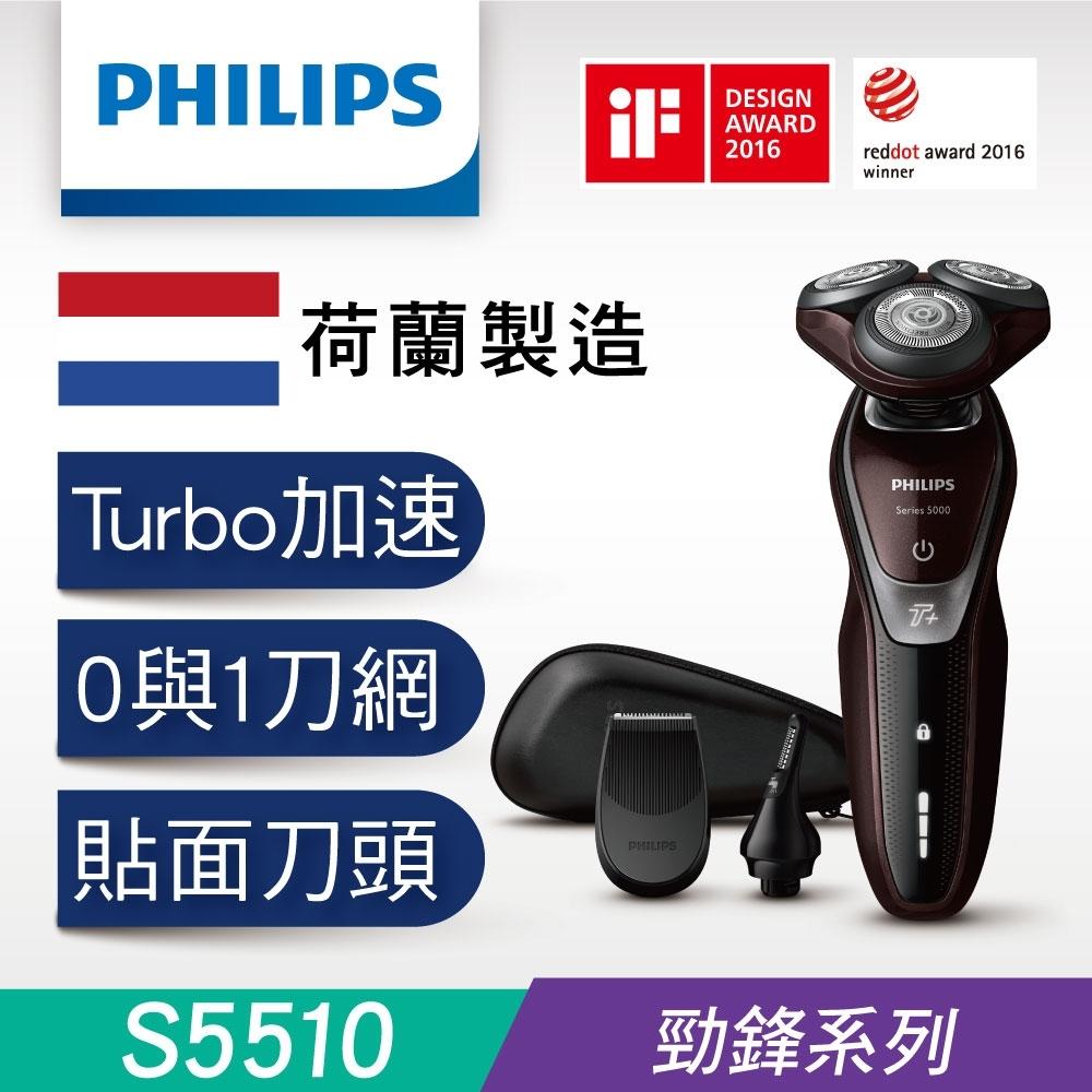 [結帳折400] Philips飛利浦勁鋒系列三刀頭電鬍刀 S5510送HX6803音波牙刷(快速到貨)