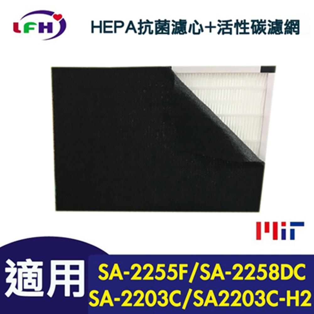 LFH HEPA抗菌濾心+4片活性碳前置濾網 適用:尚朋堂SA-2203C/2255F/H360