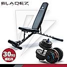 【BLADEZ】重訓發燒組-BW13-3.0可變式二頭彎舉臥推重訓椅+BD1-30KG槓啞鈴兩用組