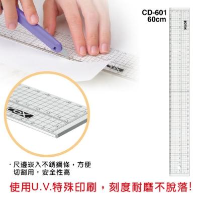 COX三燕 60cm 切割尺 CD-601