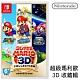 任天堂 Nintendo Switch《超級瑪利歐 3D 收藏輯》中文版 台灣公司貨 product thumbnail 1