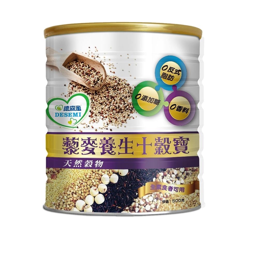 德森蜜 藜麥養生十穀寶-十穀粉(500g)
