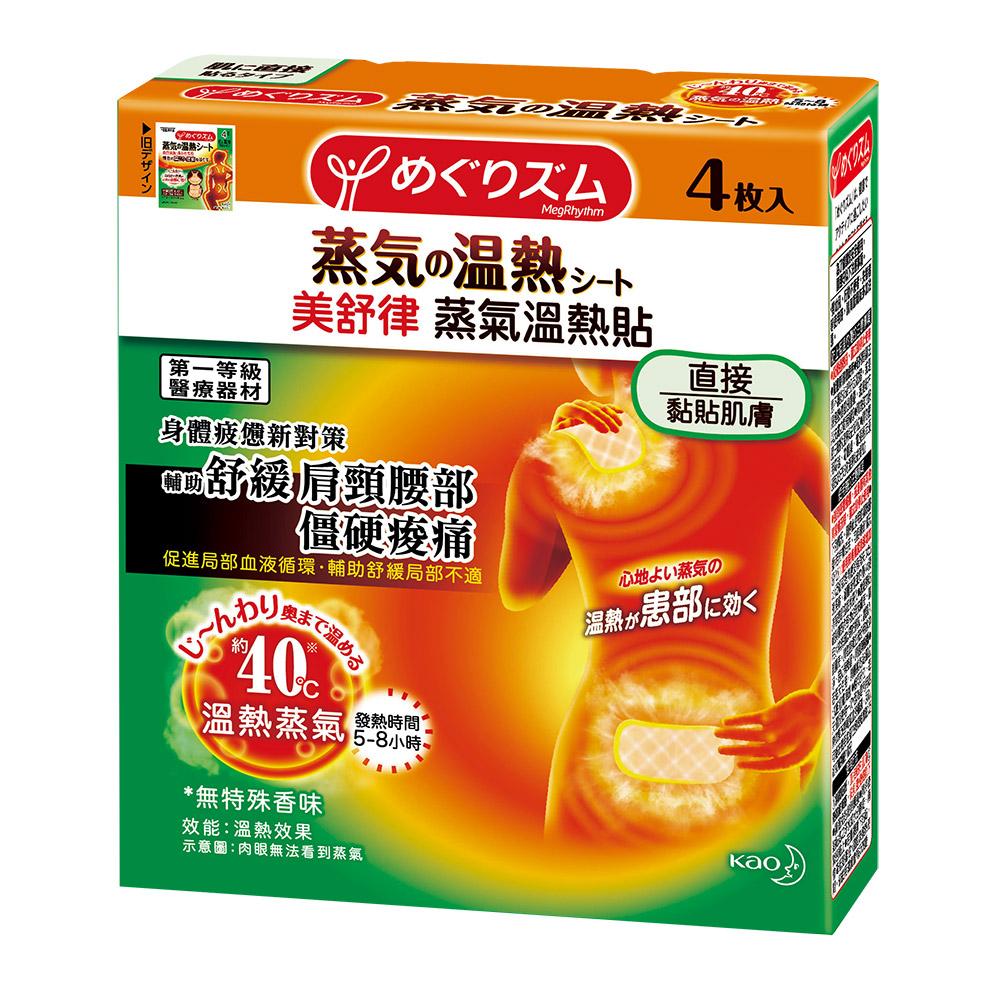 美舒律 蒸氣溫熱貼 身體疲憊新對策(4片裝/盒)