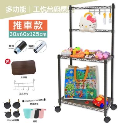 【居家cheaper】30X60X125CM 多功能萬用工作臺廚房推車