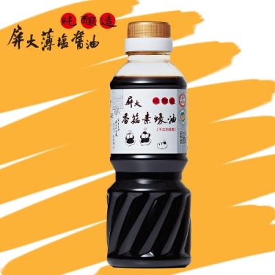 屏大 香菇素蠔油300ml禮盒(6瓶/盒)-1盒,共6瓶/組