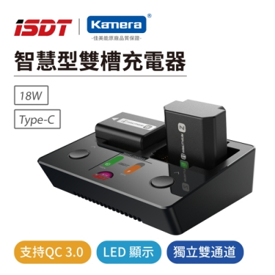 ISDT智慧雙槽充電器for Sony BX1/FZ100/FW50