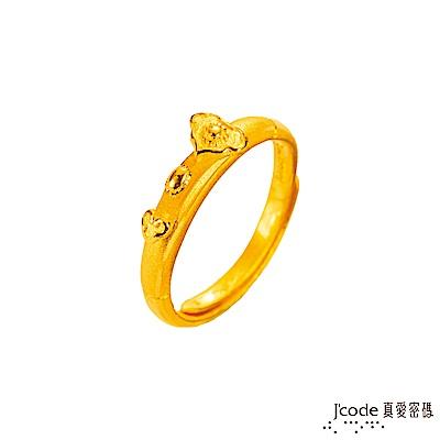 J code真愛密碼 如你的意黃金戒指