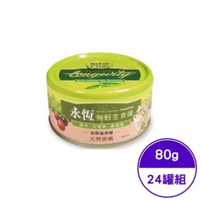 Nurture PRO天然密碼-永恆無穀主食罐-泌尿道保健-雞肉x白鰹魚x蔓越莓 80g (24罐組)