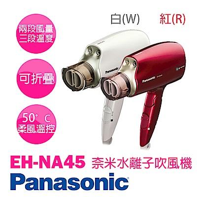 Panasonic 國際牌白金水離子吹風機 EH-NA45