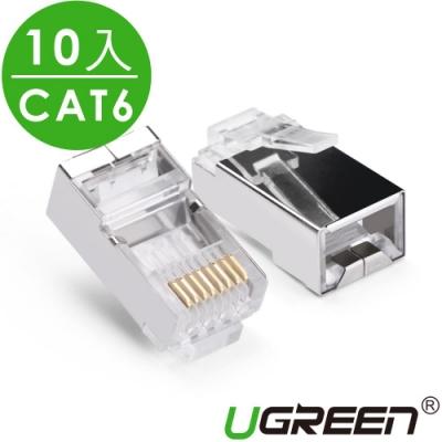 綠聯 CAT6 RJ45 8P8C金屬鍍鎳網路水晶頭 10PCS