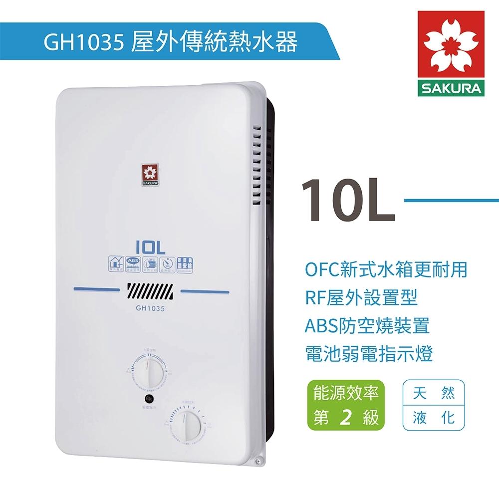 櫻花熱水器 SAKURA 屋外型瓦斯熱水器 GH-1035 10L熱水器 不含安裝