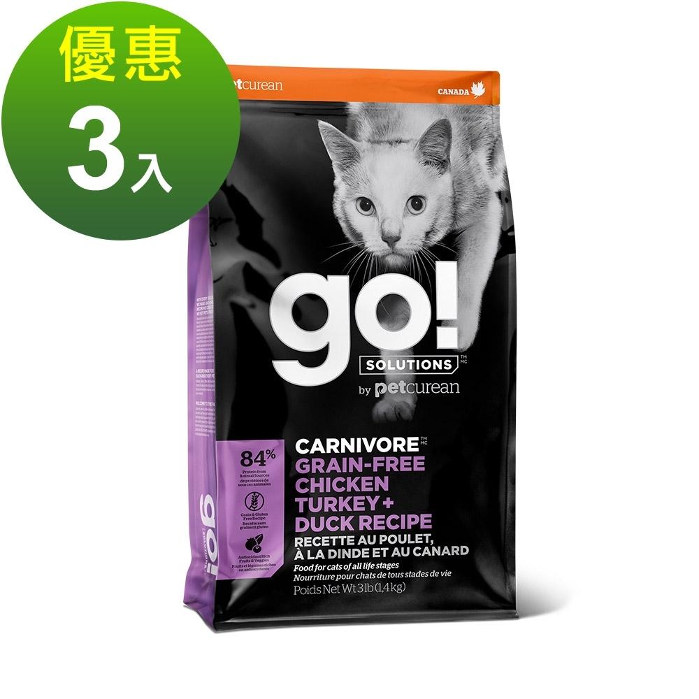 Go! 高含肉量-無穀四種肉 全貓配方《300克三件組》WDJ推薦