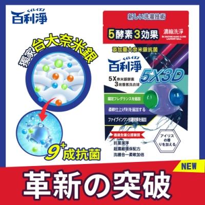 百利淨5X奈米銀酵素3效香氛洗衣球(10顆/包)-12入