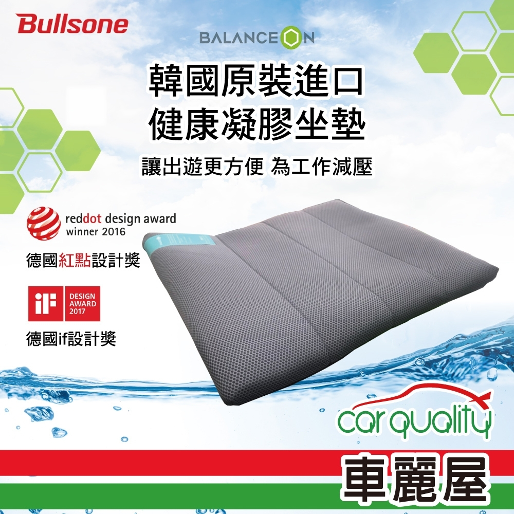 【BULLSONE】BALANCEON蜂巢凝膠健康坐墊 灰色-L號