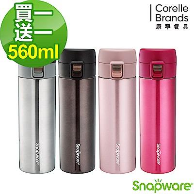 (買一送一)康寧Snapware 316不鏽鋼超真空彈跳保溫瓶560ml
