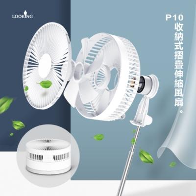 LOOKING P10收納式折疊伸縮風扇 可遙控/定時 LED夜光調節 攜帶式風扇 充電式桌扇