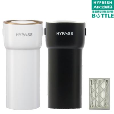 【HYPASS海帕斯】車用空氣瓶子簡配組(車用空氣清淨機2代*1+濾網1片)