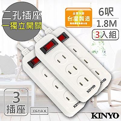 (3入組)KINYO 6呎 2P一開三插安全延長線(CG213-6)台灣製/新安規