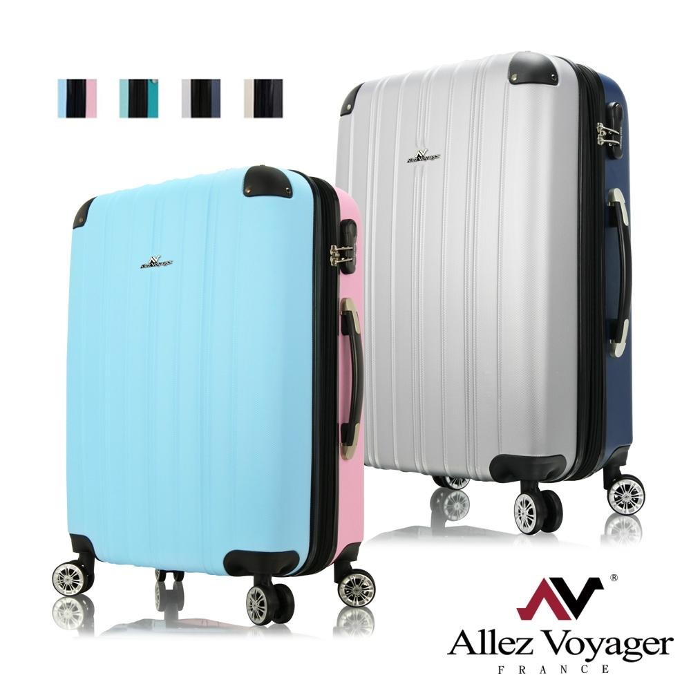 [限時搶]法國奧莉薇閣 28吋行李箱 ABS霧面加大硬殼 箱見歡-漾彩系列