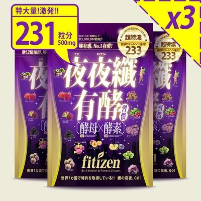 【fitizen】有酵夜夜纖/共231粒x500mg/3酵組