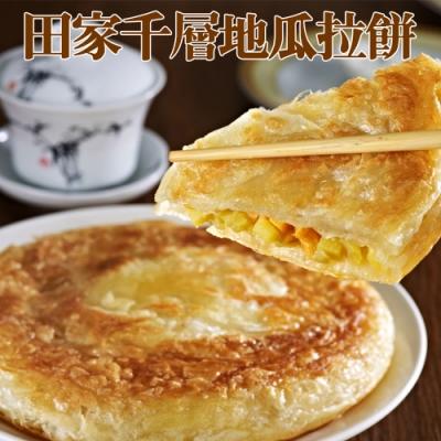 田家拉餅‧千層地瓜拉餅(4片/盒,共三盒)
