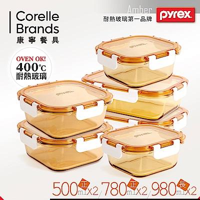 美國康寧 Pyrex 透明玻璃保鮮盒6件組(AMBS0601)