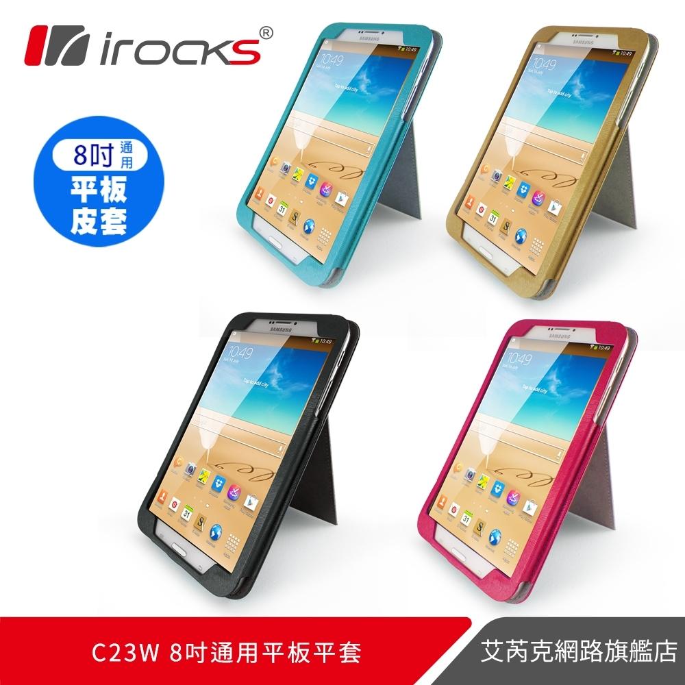 irocks C23 8吋通用平板皮套