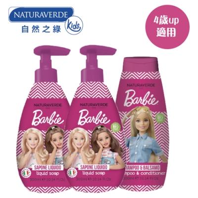 【Naturaverde BIO】自然之綠-芭比女孩系列-天然植萃雙效洗髮沐浴露3件組