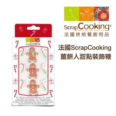 法國ScrapCooking 薑餅人甜點裝飾糖