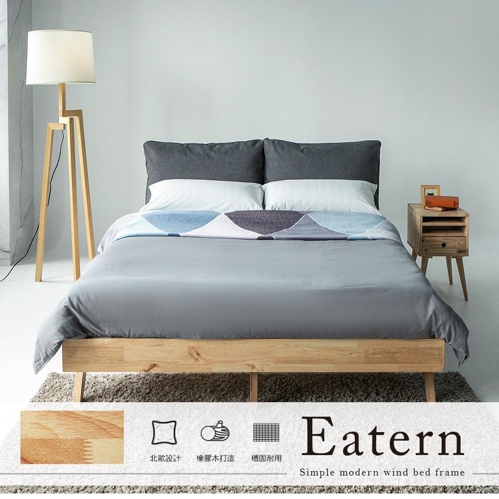 obis Eartern北歐實木雙人床架