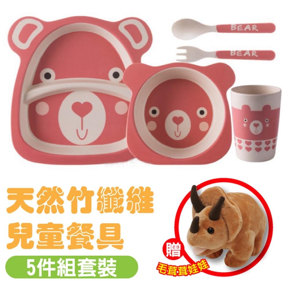 VOSUN 健康環保抗菌天然竹纖維餐具5件套裝組(餐盤.碗杯.湯匙叉)_粉紅熊