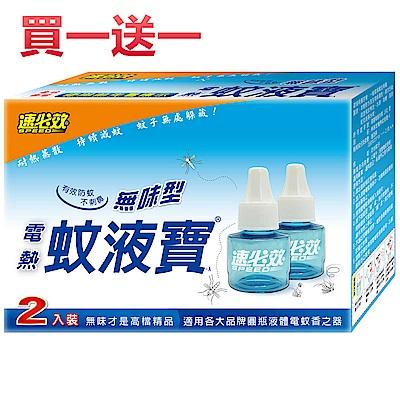 速必效 無味型電熱蚊液寶-A 二入裝(補充液)