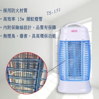 【雙星】15W電子捕蚊燈 TS-151