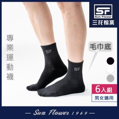 Sun Flower三花 三花男女適用專業運動襪.襪子(6雙組)