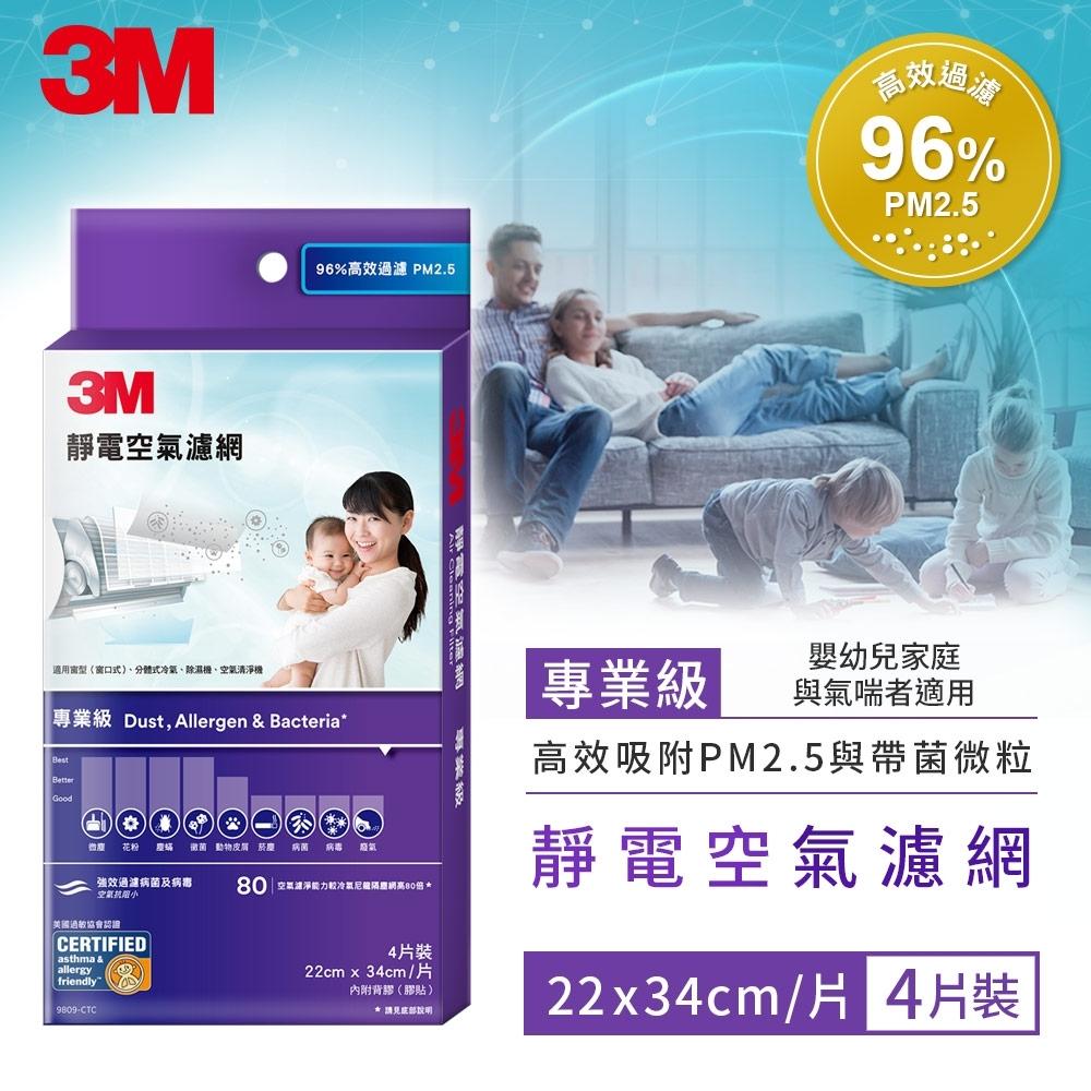 3M 專業級靜電空氣濾網 4片裝 9809-CTC